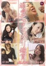 溺愛ママのセンズリ鑑賞 Vol.1