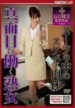 スーツの中のスケベな肉体 真面目に働く熟女