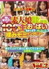 嬉し恥ずかし!? 素人娘巨乳・美乳・貧乳100人の柔らか生おっぱい 我慢できずに感じちゃった揉みモミインタビュー Vol.2