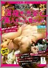 楓アイルが深夜の渋谷で素人ギャル荒らし!!