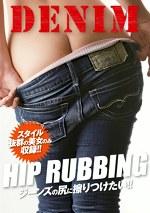 DENIM HIP RUBBING ジーンズの尻に擦りつけたい!!