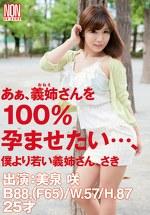 あぁ、義姉さんを100%孕ませたい・・・、僕より若い義姉さん、さき 美泉咲