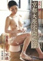 美乳人妻 京都大原不倫旅行 遠峯江里子36歳