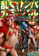 乱交サンバカーニバル ニッポンのブラジルG県O町にフリーセックスの夏祭りがあった!