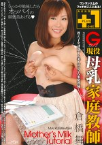 Gカップ現役母乳家庭教師 倉橋舞