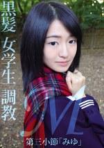 M 黒髪 女学生 調教 第三小節「みゆ」