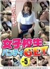 女子校生パンティGET Vol.5