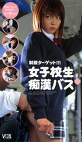 制服ターゲット!!! 女子校生痴漢バス+