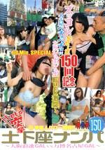 Let's突撃土下座ナンパ150