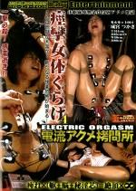 電流アクメ拷問所 痙攣女体くらげ 4