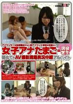 女子アナたまご=現役学生 初めてのAV撮影現場実況中継アルバイト