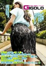 生理前で子宮が疼く人妻は旦那が不在の時を狙ってある行動にでる。お尻のラインが見えるタイトなスカートを履いて、見られる刺激と誘惑される期待で湧き上がる興奮を抑えながら街中を無防備にお尻フリフリさせて歩いていると・・・ 2
