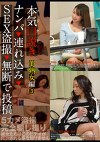 本気(マジ)口説き 美熟女編3 ナンパ・連れ込み・SEX盗撮・無断で投稿