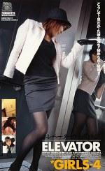エレベーターガールとしよう ELEVATOR GIRLS-4