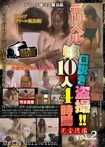 デリヘル嬢口説き盗撮!! 10人4時間 vol.2