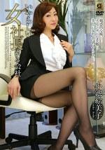 いやらしい女社長のいる会社 小池絵美子