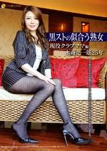黒ストの似合う熟女 現役クラブママ編 水商売一筋25年