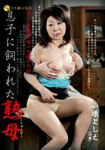 息子に飼われた熟母 小原よしえ(58歳)