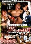 SUPER JUICY AWABI season-2 狂い泣く女子校生残酷哀歌 vol.4 極淫辱逝美少女崩壊