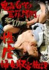 昭和性犯罪シリーズDX 鬼畜看守の冤罪拷問 性虐婦女収容施設