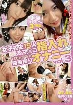 女子校生15人オマ○コ指入れぴちゃぴちゃ自画撮りオナニー vol.3