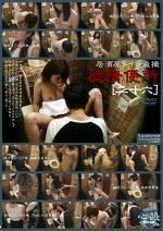居酒屋トイレ盗撮・欲情便所 [二十六] 密室の中で繰り広げられる秘め事をこっそり覗き見・・・