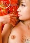 「女の口は嘘をつく。」 雌女ANTHOLOGY #123 愛花沙也