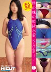 僕の妹の競泳水着 めぐみ20歳 桃尻プリプリモリマン女子大生 1