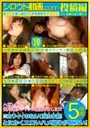 シロウト動画.com 19