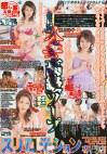 会員制人妻高級ソープ スリーローテーション専門店 姫野愛 瀬名涼子 風真みれい