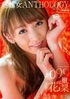 「熟女の口はもっと嘘をつく。」 熟雌女anthology #099 樹花凜