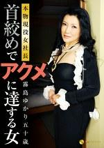 本物現役女社長 霧島ゆかり五十歳 首絞めでアクメに達する女