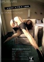CRAZY HIPS & LEGS