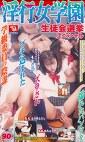 淫行女学園 生徒会選挙スペシャル 濡れたパンツをズラされブチ込まれた学級委員の陰謀