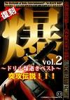 爆 vol.2 ~ドリル爆逝きベスト~ 突攻伝説!!!