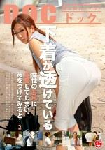 下着が透けている女性のお尻に興奮してしまい、後をつけてみると・・・ 2