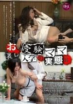 お受験ママ 裏口入学の実態 VOL.5