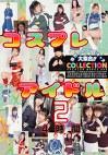 コスプレアイドルCollection4時間2