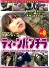 ティ-ンパンチラ Vol.9 ~ちょっと、バイト、しない!?女子校生の危険なアルバイト~