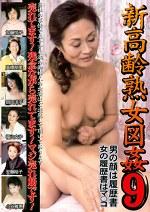 新高齢熟女図姦9