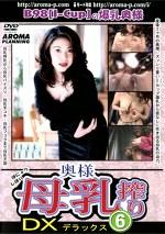 奥様・母乳搾りDX6
