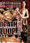 DEATH LOOP vol.3 屈辱の剃毛処刑台 拷問イキ嬲り女王