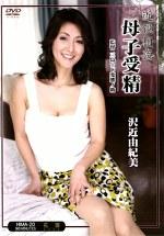 近親相姦 母子受精 沢近由紀美 四十歳