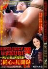 SUPER JUICY はま KURI 栗 ~美少女戦士拷問哀歌~ 第十一幕 純心の見聞録 相沢れおな