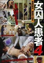 女囚人患者4 医療刑務所 陰茎挿入検査