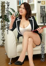 セックスカウンセラー 近藤郁美の性感クリニック