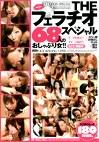 ザ・フェラチオ スペシャル 68人のおしゃぶり女!!