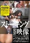 自宅マンションの踊り場でレイプされる女子校生