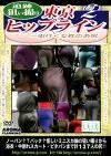 東京ヒップライン2 ~街行く女性のお尻