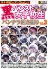 黒パンスト女子校生パンチラ逆さ撮り Vol.3